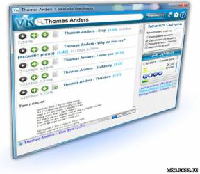 Нажмите для просмотра в полном размере Vkontakte Audio Downloader 1.8 RUS